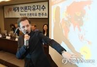 韩国新闻自由排全球第41
