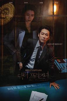 《Dr.Prisoner》海报(官网)