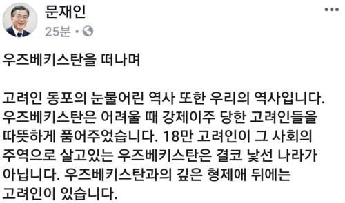 文在寅脸书截图(韩联社)