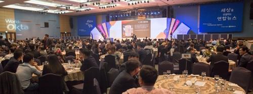 资料图片:图为2018年在昌原举行的世界韩人贸易代表人士大会现场照。(韩联社/世界海外韩人贸易协会供图)