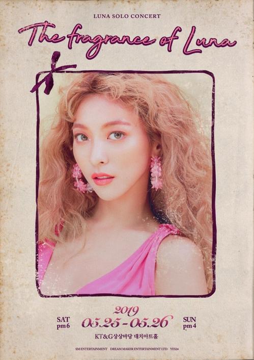 Luna出道十年首开个唱