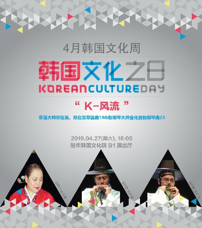 驻华韩国文化院27日举办韩国文化之日演出