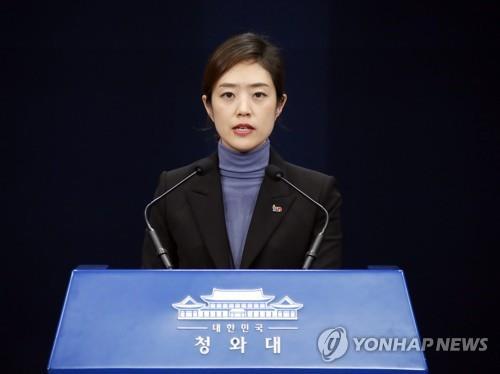 韩国青瓦台副发言人高旼廷出任新任发言人