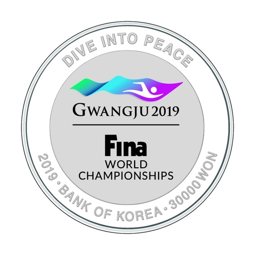 纪念币背面(光州世界游泳锦标赛组委会供图)