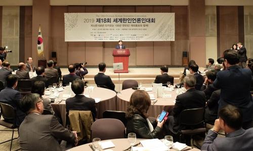 世界韩人媒体人大会在首尔举行