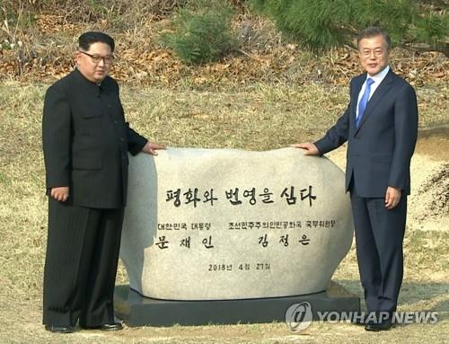 资料图片:韩朝领导人在纪念植树碑前合影。(韩联社)
