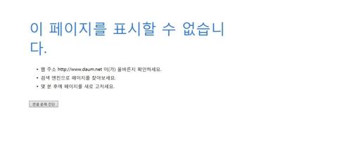 韩国主流门户网站在华数月打不开