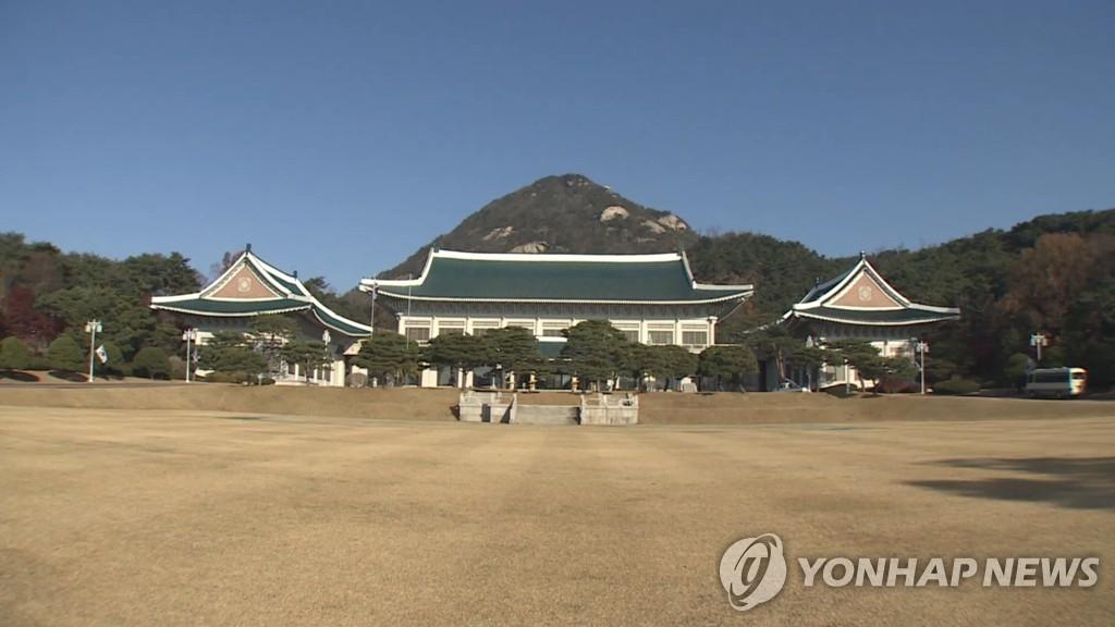 资料图片:韩国总统府青瓦台(韩联社)