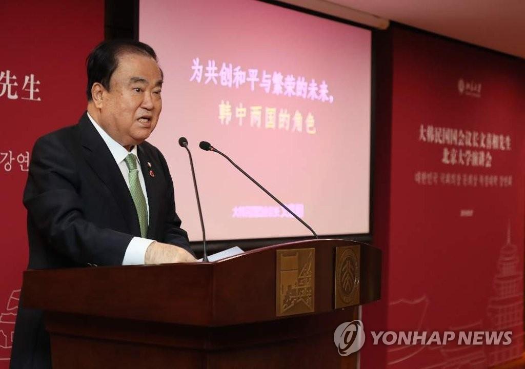 韩议长强调朝美分期同步并行落实无核化协议