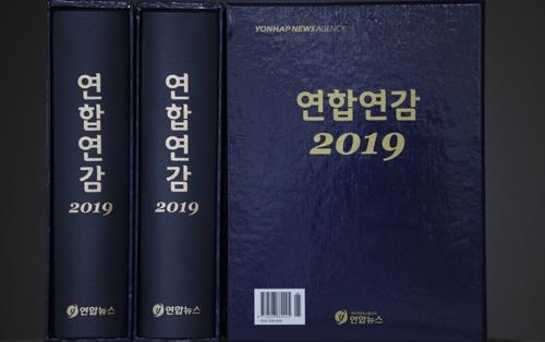 《韩联社年鉴2019》出版发行