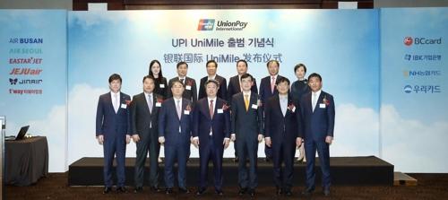 银联国际携手韩国航空公司推里程积分卡