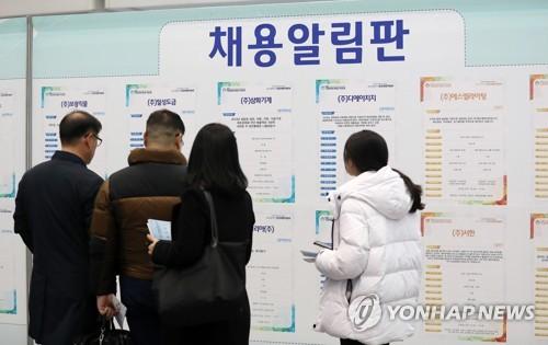 调查:近七成韩国求职者对上半年就业前景悲观