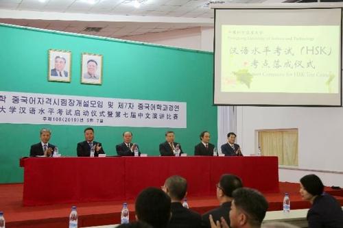 资料图片:朝鲜首家汉语水平考试中心揭牌成立仪式现场照(中国驻朝鲜大使馆官网截图)