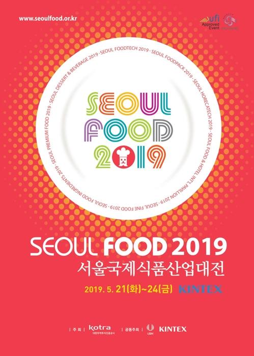 2019首尔国际食品产业大展下周开幕