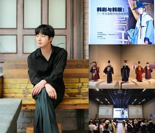 丁一宇10件韩服亮相中国丝绸博物馆