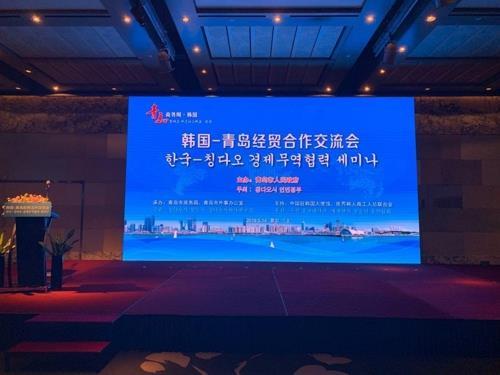 """5月14日,""""韩国-青岛经贸合作交流会""""在首尔COEX洲际酒店举行。(韩联社)"""