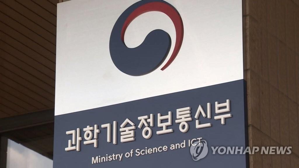 韩国信息通信技术商务洽谈会在京举行