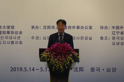 韩驻华大使在沈出席公务员国际交流活动
