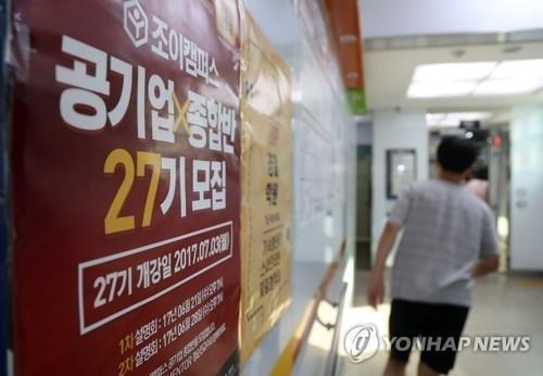 调查:近四成韩大学生接受就业辅导