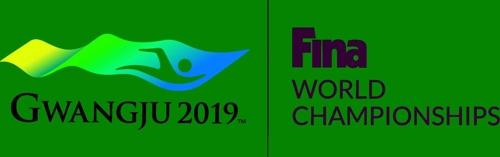 光州世界游泳锦标赛会徽(光州世界游泳锦标赛组委会供图)