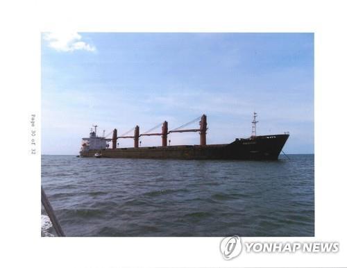 """资料图片:朝鲜""""智诚""""号货船(美国司法部官网截图)"""