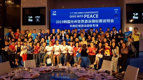 5月15-16日,2019韩国光州世界游泳锦标赛说明会在中国广州举行。(光州市政府供图)