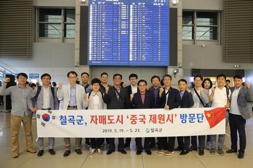 韩国漆谷郡与中国济源市深化文体交流