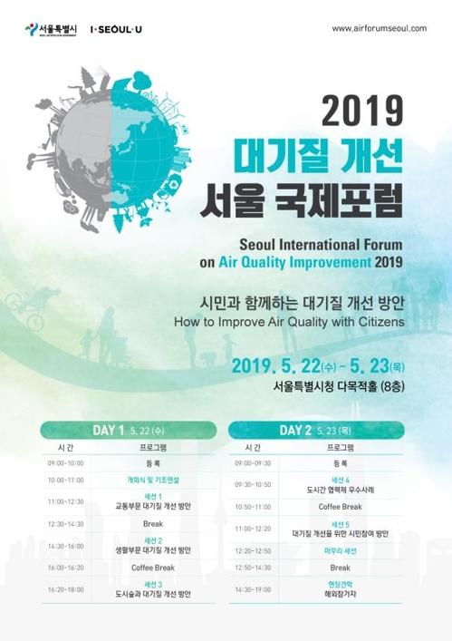 2019大气质量改善首尔国际论坛海报(首尔市政府供图)