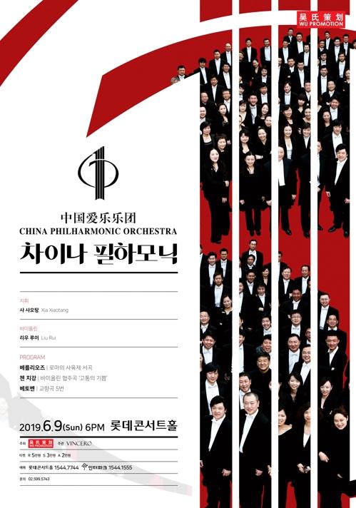中国爱乐乐团下月访韩演出