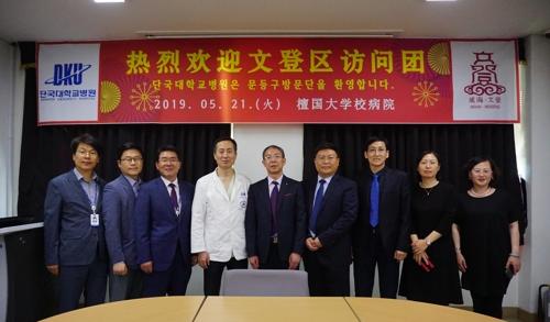 中国医疗代表团与檀国大学附属医院负责人合影。(韩联社)