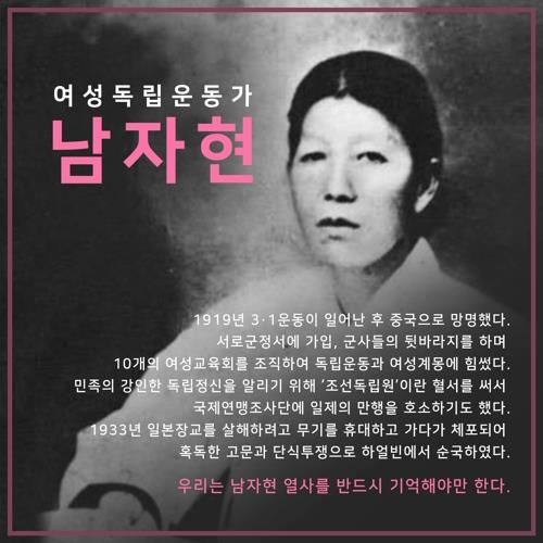 介绍南慈贤烈士的原创内容(诚信女子大学教授徐坰德供图)