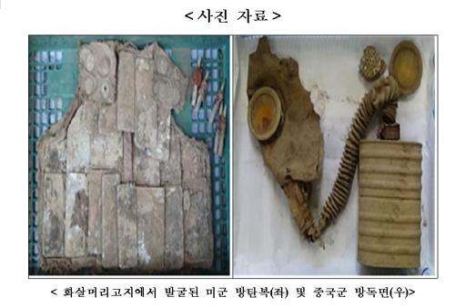 韩国发掘出韩战美中军人遗物