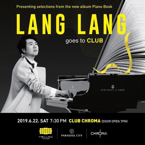 中国钢琴家郎朗6月在韩办演奏会