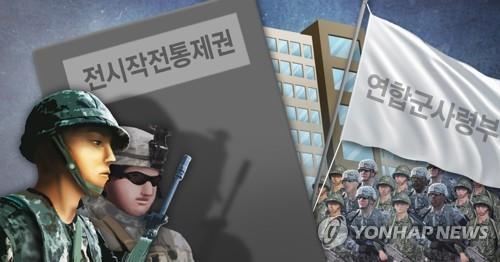 韩军或主导韩美联演评估韩方能否行使作战权