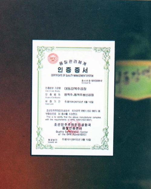 资料图片:大同江啤酒的质量管理体系认证证书(朝外宣网站《柳京》截图)