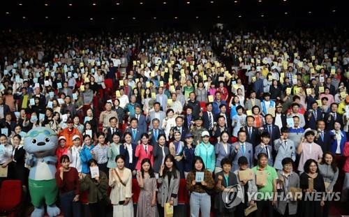 资料图片:这是世游赛志愿者出征仪式现场照,摄于5月27日。(韩联社)