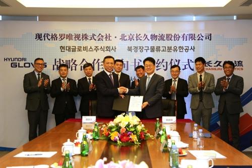 现代格罗唯视与北京长久物流牵手合作