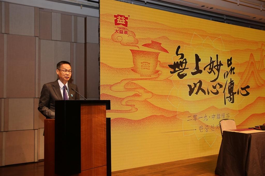 5月29日,在首尔新罗酒店举行的2019中韩禅茶交流会上,大益集团董事长吴远之致辞。(大益集团供图)