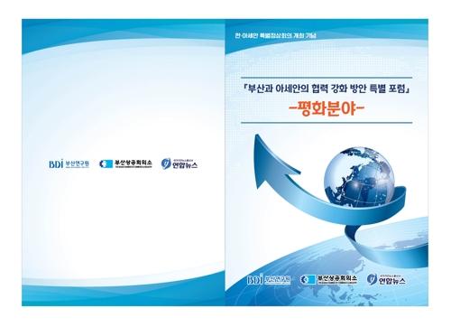 韩东盟特别峰会和平领域合作论坛明在釜山举行