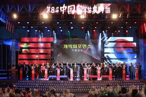 """第9届中国留学生庆典主题定为""""与14亿中国人同在"""""""