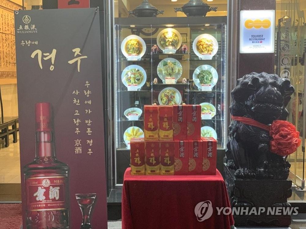 5月30日,五粮液韩国经销商金龙公司在位于首尔明洞的中餐厅洪福举行五粮液品鉴晚宴。(韩联社)