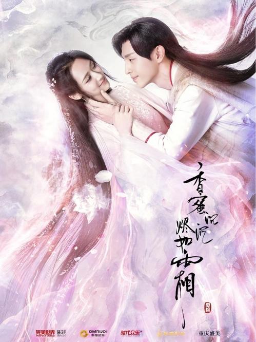 《香蜜沉沉烬如霜》海报(江苏卫视供图)