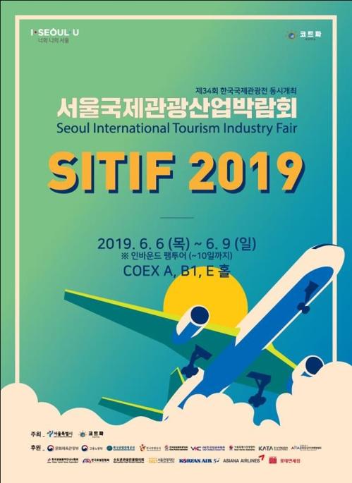 2019首尔国际旅游产业博览会6日开幕