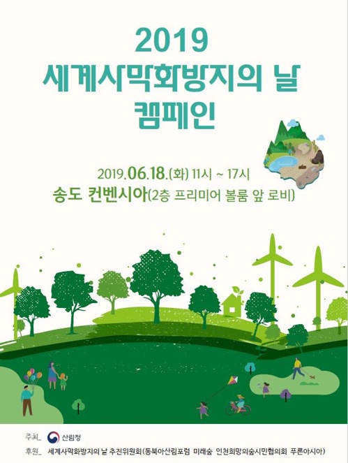 世界防治荒漠化日纪念活动将在仁川举行