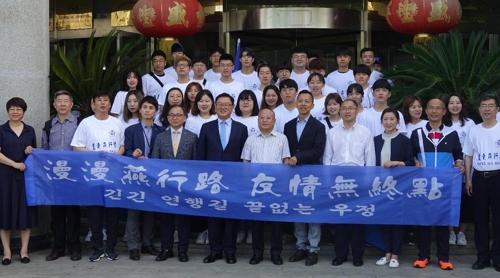 韩中大学生重走燕行路活动在沈阳启动