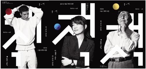2019首尔国际图书展19日开幕