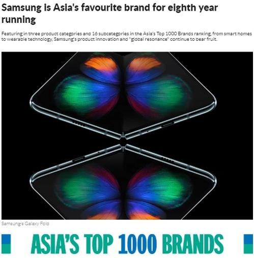 三星电子连续八年获评亚洲第一品牌