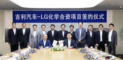 LG化学与吉利汽车签约成立动力电池合营公司