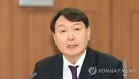 文在寅提名首尔地检检察长尹锡悦为检察总长