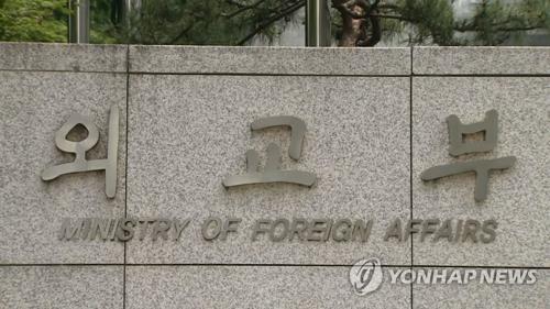 资料图片:韩国外交部 韩联社